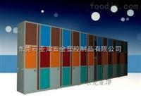 亚津供应学校宿舍ABS防水储物柜、工厂员工更衣柜*
