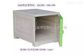 亚津供应夏季ABS防水储物柜、环保型塑胶柜、*