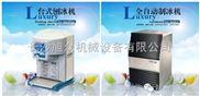 湖南台式刨冰机  长沙全自动制冰机