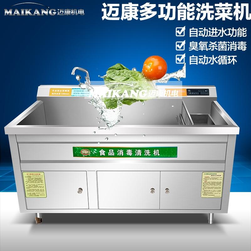 臭氧杀菌消毒多功能气泡清洗机 洗菜机