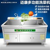 厂家直销 食品消毒清洗机 洗菜机
