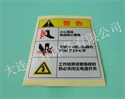 警示牌标签贴纸