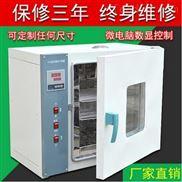 电热干燥箱售后保障,如何维护鼓风烘箱,101-0干燥箱市场价zui低