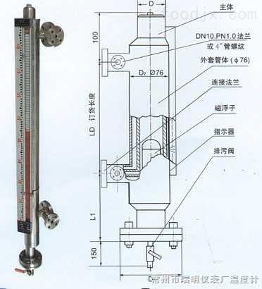 UDZ-1W保温型磁浮子液位计,磁翻板液位计