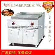 新款立式电扒炉连柜座1/3坑不锈钢扒炉
