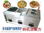 深圳燃气多功能麻辣烫油炸煮面炉机器设备