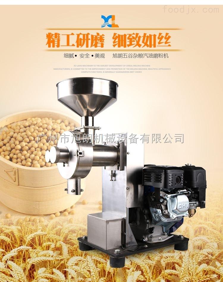 流动商用五谷杂粮磨粉机/不锈钢汽油磨粉机厂家