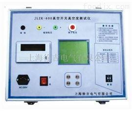 特价供应JLZK-600真空开关真空度测试仪