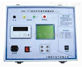 特价供应ZKD-III真空开关真空度测试仪