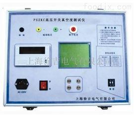 特价供应PSZKC高压开关真空度测试仪