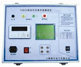 特价供应YZK23高压开关真空度测试仪