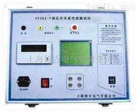 特价供应GYZKZ-V型真空开关真空度测试仪
