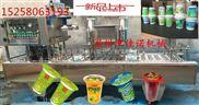 廠家直銷杯裝果味飲料灌裝封口機 酸梅湯果汁冰糖雪梨灌裝封口機