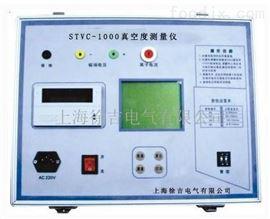 特价供应STVC-1000真空度测量仪