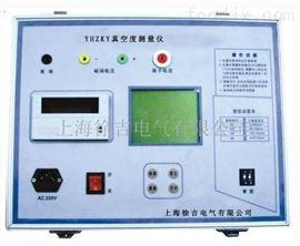 特价供应YHZKY真空度测量仪