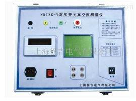 特价供应KDZK-IV高压开关真空度测量仪