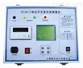 特价供应DTZK-V高压开关真空度测量仪