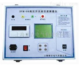 特价DVM-99高压开关真空度测量仪
