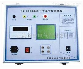 特价供应SX-3000高压开关真空度测量仪