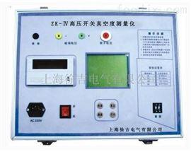 特价供应ZK-Ⅳ高压开关真空度测量仪