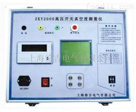 特价供应ZKY2000高压开关真空度测量仪