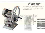 YP-1.5L-电动手动双用压片机|铝合金单冲压片机供应