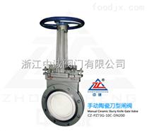 中诚阀门供应手动陶瓷排灰刀闸阀PZ73G-10C