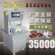 真空气调保鲜包装机 盒式气调包装机