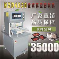 诸城舜康HZD4030盒式气调锁鲜真空包装机带自动弹盒装置盒式保鲜真空包装机
