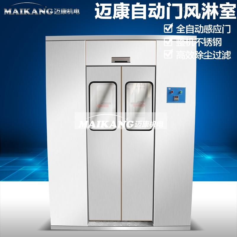 食品加工企业专用304不锈钢全自动感应门QS认证风淋室
