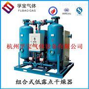 厂家直销组合式压缩空气干燥机