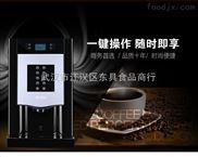 DG-209FM-东具厂家武汉DG209全自动冷热速溶咖啡机投币咖啡机现调饮料机东具三合一咖啡奶茶