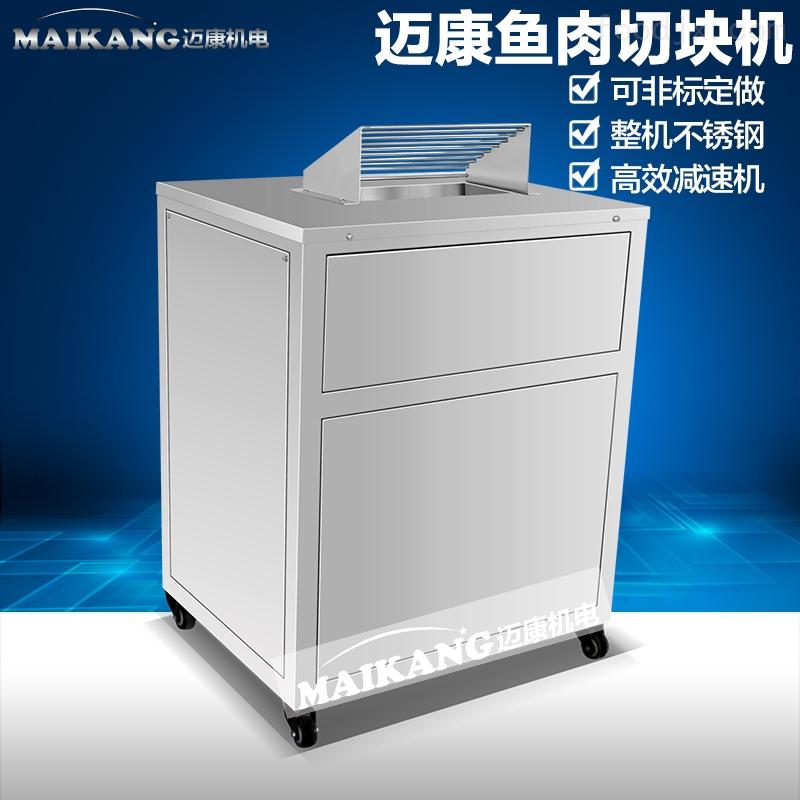 鱼肉细切机 微冻鱼切块机 自动切鱼机