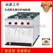 新款立式燃气四头煲仔炉连柜座商用煲仔炉