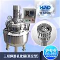 不锈钢真空乳化罐 三层保温罐 电加热乳化罐反应罐 高速乳化桶