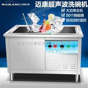MK1200-商用快餐店食堂刷碗机酒店饭店餐厅餐馆超声波洗碗机