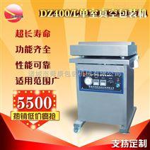 DZ-400/2L小型酱菜真空包装机封口机充气机