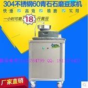304不锈钢石磨电动豆浆机 厂家直销