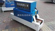 小型熱收縮機