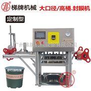 广州梯牌定制 大口径塑料桶封口机 海鲜果酱料桶封膜机 塑料桶铝箔封口机