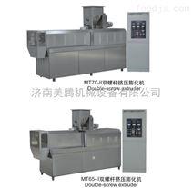 山东美腾机械多用途系列MT65/70/85/100/120-II单双螺杆挤压膨化机