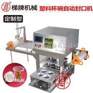 广州梯牌专业定制 塑料碗杯封口机 吸塑封口机封杯机封碗机