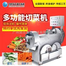 广州旭众多功能全自动切菜机厂家