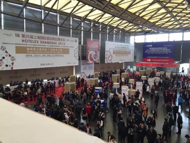 第二十五届上海国际酒店用品博览会