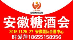 2016第 13届中国(安徽)国际糖酒食品交易会