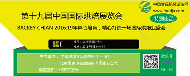 第19届中国国际烘焙展览会