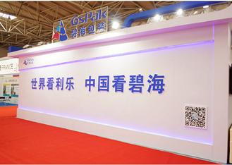 2016中国奶业大会碧海包装精彩展示