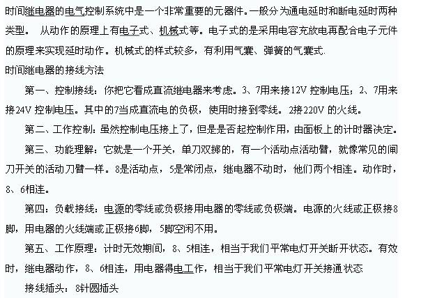 时间继电器的接线方法及接线图-技术文章-上海经驰