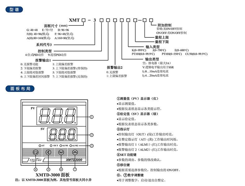 xmt-3000-智能数字显示温度控制器