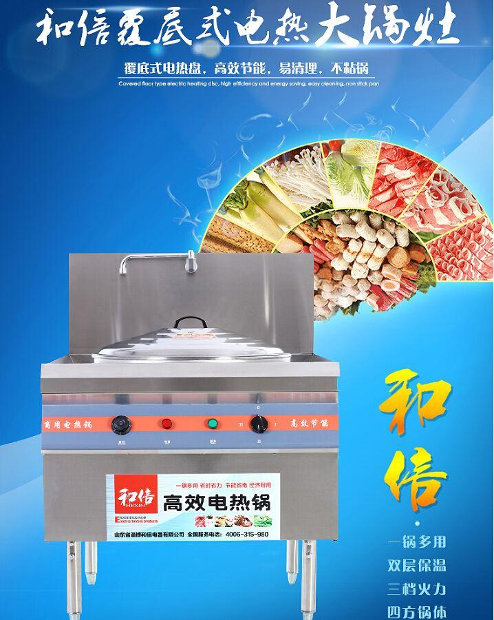 商用电热锅84型食堂大电锅商用电热大锅灶大功率商用电炒锅